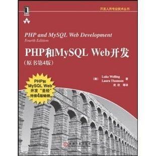Book PHP & my SQL web development