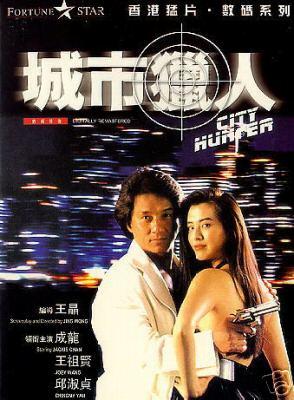 City Hunter Digitally Remastered Version MOVIE DVD