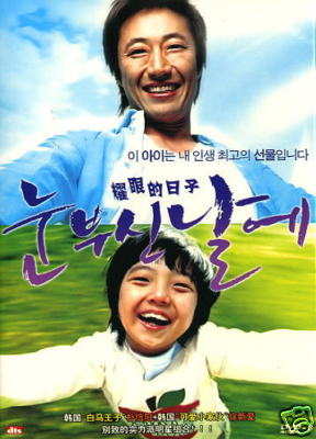 MEET MR. DADDY KOREAN MOVIE DVD