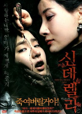 Cinderella Korea Movie DVD