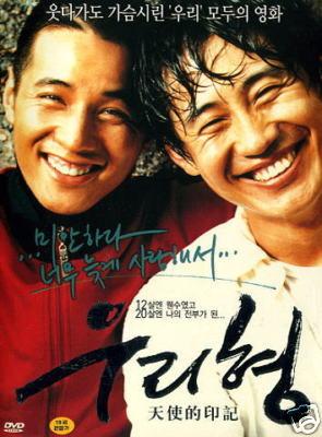 MY BROTHER KOREAN MOVIE DVD