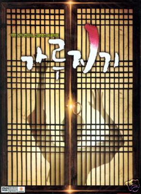 A TALE OF LEGENDARY LIBIDO KOREAN MOVIE DVD