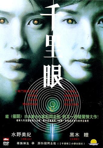SENRIGAN JAPANESE MOVIE DVD