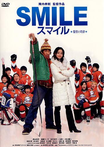 SMILE JAPANESE MOVIE DVD