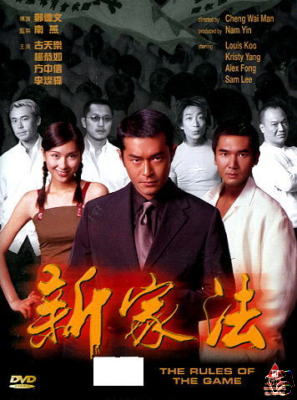 THE RULES OF THE GAME HONG KONG MOVIE DVD