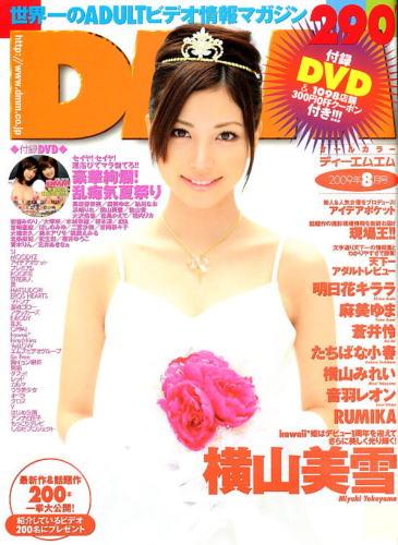 DMM IMPORT JAPAN MAGAZINE AUG 2009 + FREE DVD