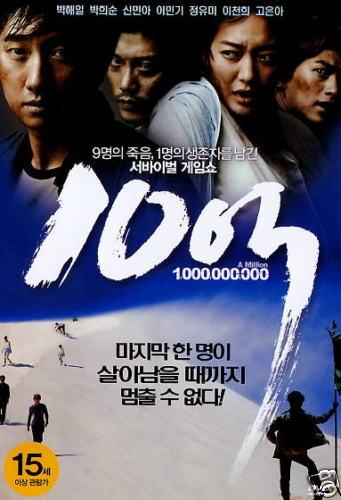A MILLION KOREAN MOVIE DVD