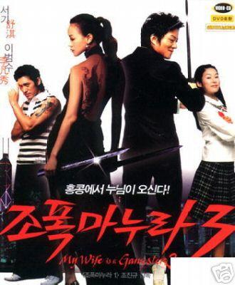 MY WIFE IS A GANGSTER III KOREA MOVIE DVD