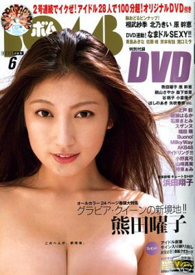 BOMB IMPORT JAPAN IDOL MAGAZINE JUNE 08 FREE BONUS DVD