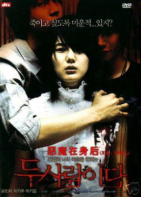SOMEONE BEHIND YOU KOREAN MOVIE DVD