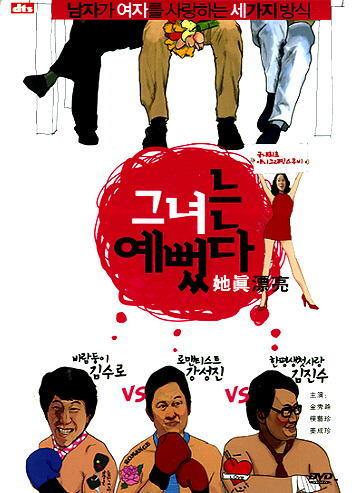 LIFE IS COOL KOREAN ANIMATION MOVIE DVD