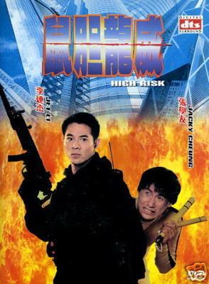HIGH RISK HONG KONG MOVIE DVD