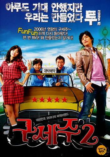 OH! MY GOD 2 KOREAN MOVIE DVD