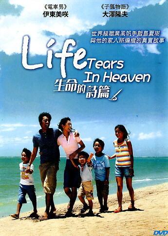 LIFE ~TEARS IN HEAVEN~ JAPANESE MOVIE DVD