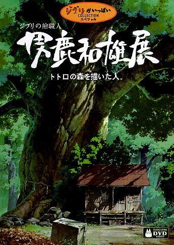 STUDIO GHIBLI ARTIST KAZUO OGA EXHIBITION DVD TOTORO