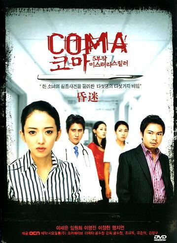 COMA KOREAN HORROR MOVIE DVD