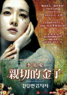 Sympathy For Lady Vengeance International Version Movie