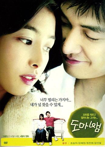 LOVE PHOBIA KOREAN MOVIE DVD