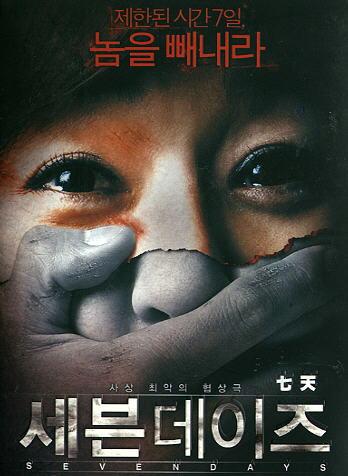 SEVEN DAYS KOREAN MOVIE DVD