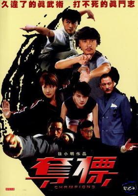 CHAMPIONS CHINESE MOVIE DVD