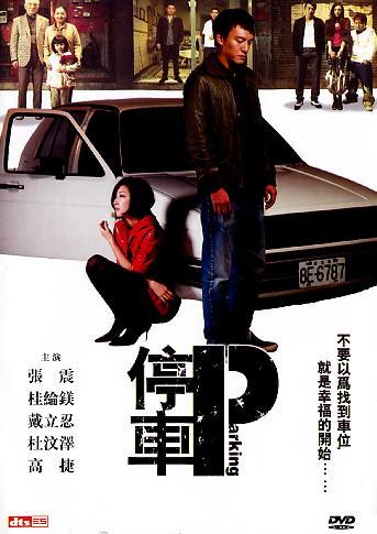 PARKING CHINESE MOVIE DVD