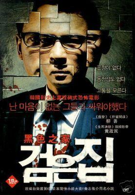 BLACK HOUSE KOREA MOVIE DVD