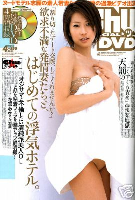 CHU IMPORT JAPAN MAGAZINE APRIL 2008