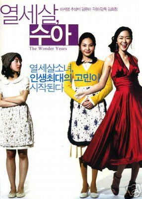 The Wonder Years Korean Movie DVD