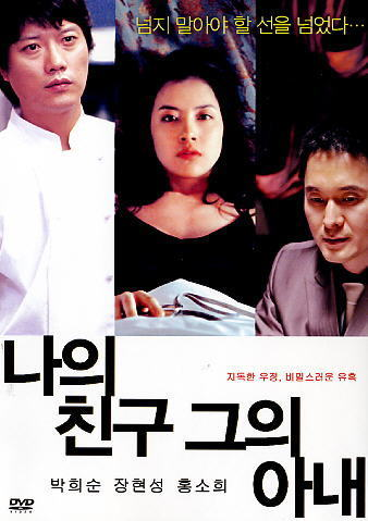 MY FRIEND & HIS WIFE KOREAN MOVIE DVD