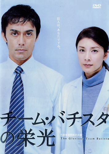 THE GLORIOUS TEAM BATISTA JAPANESE MOVIE DVD