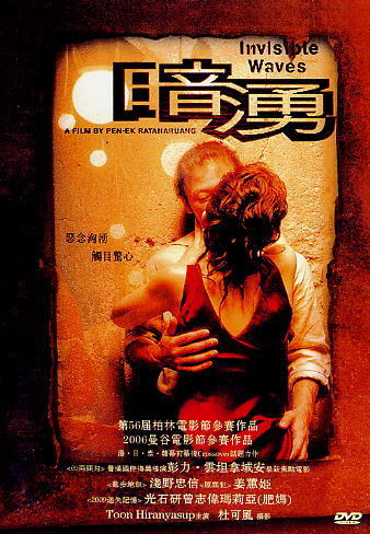 INVISIBLE WAVES JAPANESE MOVIE DVD