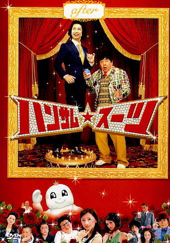 THE HANDSOME SUIT JAPANESE MOVIE DVD