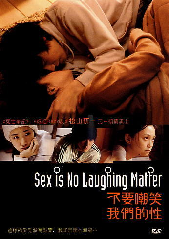SEX IS NO LAUGHING MATTER JAPANESE MOVIE DVD