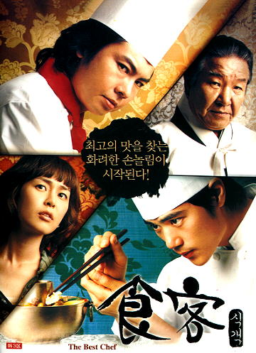 Le Grand Chef / The Best Chef Korean Movie DVD