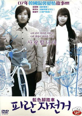 THE ELEPHANT ON THE BIKE KOREAN MOVIE DVD