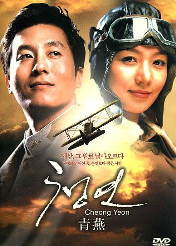 Blue Sparrow / Cheong Yeon Korean Movie DVD