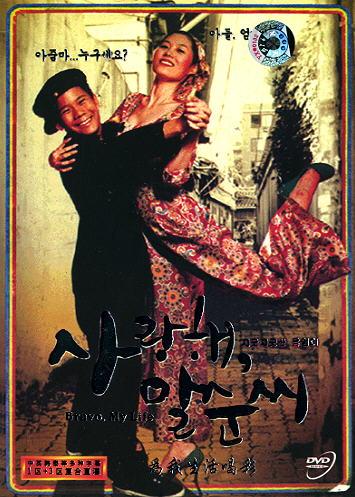 BRAVO, MY LIFE KOREAN MOVIE DVD