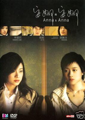 ANNA & ANNA HONG KONG MOVIE DVD
