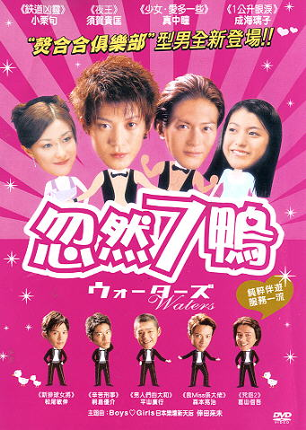 WATERS JAPANESE MOVIE DVD ~U.S. SELLER~