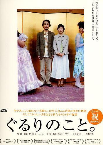 ALL AROUND US / Gururi no Koto JAPANESE MOVIE DVD