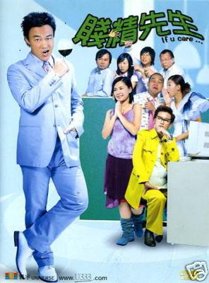 IF U CARE HONG KONG MOVIE DVD