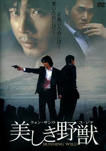 RUNNING WILD KOREAN MOVIE DVD