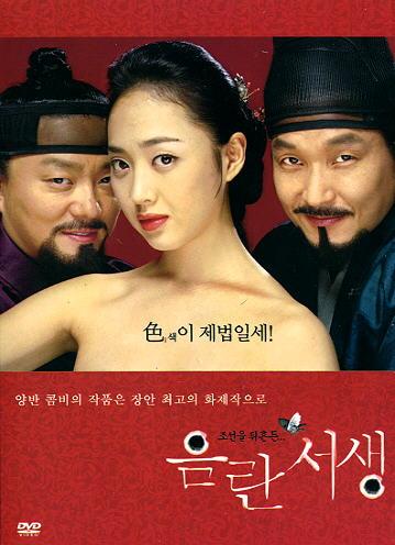 Forbidden Quest Korean Movie DVD