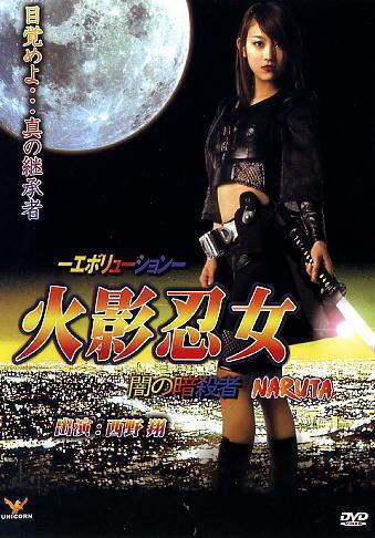 NARUTA -THE ASSASSIN OF DARKNESS- JAPANESE MOVIE DVD