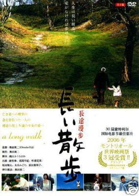 A LONG WALK JAPANESE MOVIE DVD