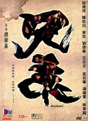 BROTHERS HONG KONG MOVIE DVD
