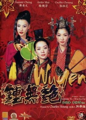 WU YEN HONG KONG MOVIE DVD