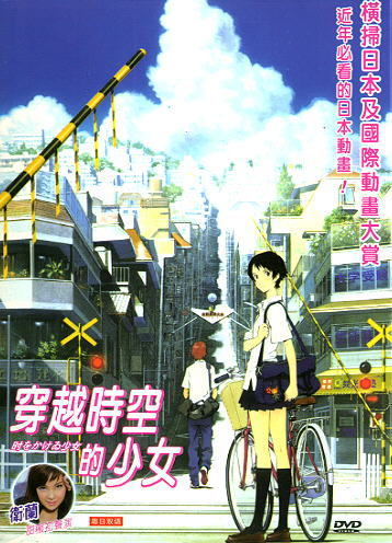 THE GIRL WHO LEAPT THROUGH TIME JAPAN ANIMATION DVD