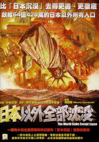 THE WORLD SINKS EXCEPT JAPAN MOVIE DVD