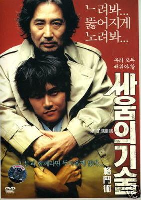 ART OF FIGHTING KOREAN MOVIE DVD